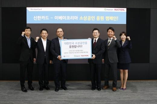 신한카드는 서울 을지로 신한카드 본사에서 이베이코리아와 함께 소상공인 지원을 위한 공동 캠페인을 추진키로 하는 협약식을 신한카드 이종명 본부장(왼쪽에서 세번째)과 이베이코리아 김태수 상무(왼쪽에서 네번째) 등 양사 관계자들이 참석한 가운데 열었다고 10일 밝혔다. /사진=신한카드