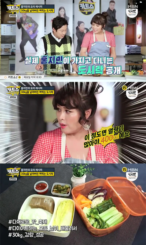 홍지민 감량비법. /사진=카트쇼 방송캡처
