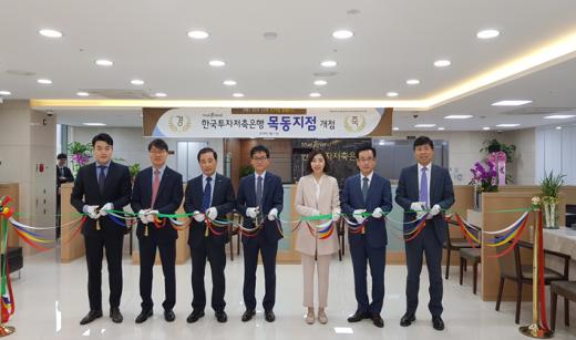 한국투자저축은행이 11일 서울 오목교역에 목동지점을 신규 오픈했다. /사진=한국투자저축은행