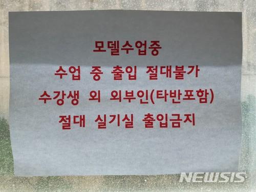 홍익대 미대 강의실 앞에 붙은 경고문./사진=뉴시스