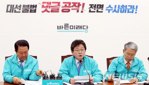 지난 11일 오전 서울 영등포구 여의도 국회에서 진행된 바른미래당 최고위원회의에서 유승민 공동대표가 발언을 하고 있다./사진=뉴시스