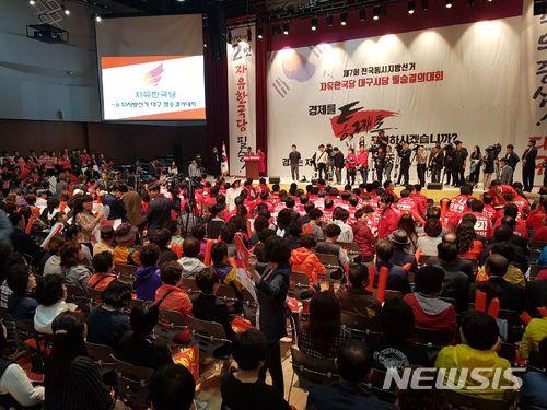지난 11일 오후 대구시 동구 봉무동 대구텍스타일컴플렉스 다목적홀에서 '자유한국당 대구 필승결의대회'가 열렸다./사진=뉴시스