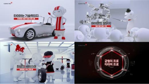 금호타이어, 유통 전문점 '타이어 프로' TV 광고 재개