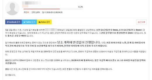 대회 조직위가 대회 하루 전인 지난 11일 홈페지에 올린 공지문. /사진=조직위 홈페이지 캡처