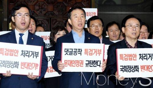 [머니S포토] 구호 외치는 자유한국당