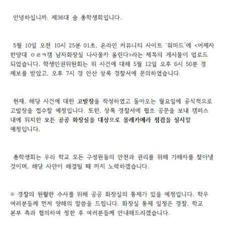 워마드 한양대. /사진=한양대 에리카캠퍼스 총학생회 페이스북 캡처