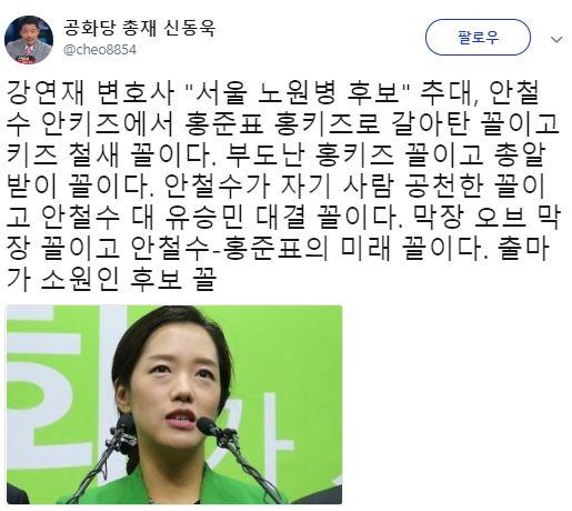자유한국당이 강연재 변호사를 서울 노원병 국회의원 보궐선거 후보로 공천한 가운데 신동욱 공화당 총재의 반응이 눈길을 끈다./사진=신동욱 트위터