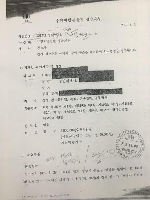 이재명 후보가 공개한 약식기소장./사진=이재명 페이스북 캡처