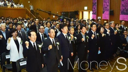 [머니S포토] '임을 위한 행진곡' 제창