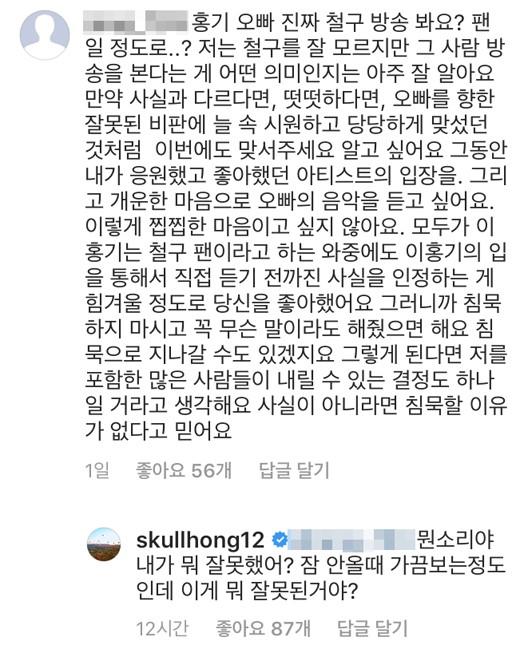 /사진=이홍기 인스타그램