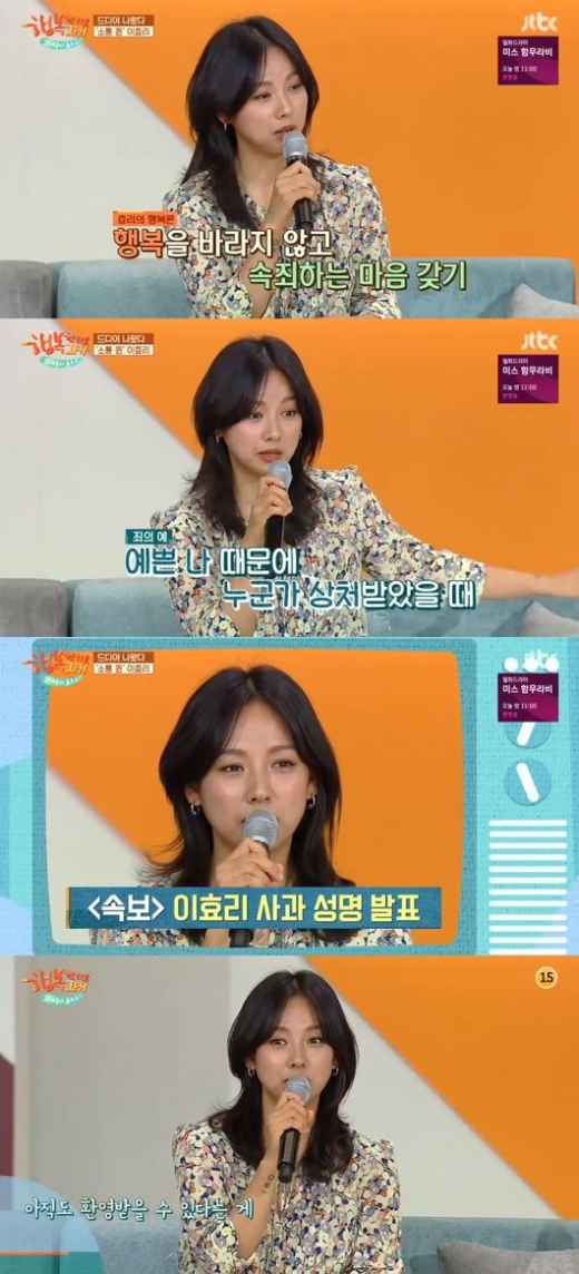 톡투유2 이효리. /사진=JTBC 방송캡처
