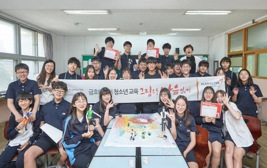 금호타이어는 지난 29일 서울 은평구 불광중학교에서 학생들을 대상으로 '청소년 미술치료 교육'을 실시했다고 30일 밝혔다. /사진제공=금호타이어