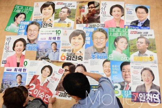 6.13 전국동시지방선거가 2주일 앞으로 다가온 30일 서울시 종로구선거관리위원회에서 직원들이 후보자의 선거 벽보를 살펴보고 있다. /사진=임한별 기자