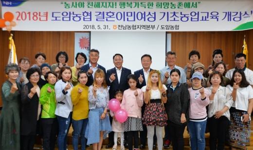 전남농협, '결혼이민여성' 농업인 육성 앞장