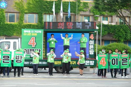 이은방 민평당 광주 북구청장 후보, 선거 승리 위한 '합동유세'