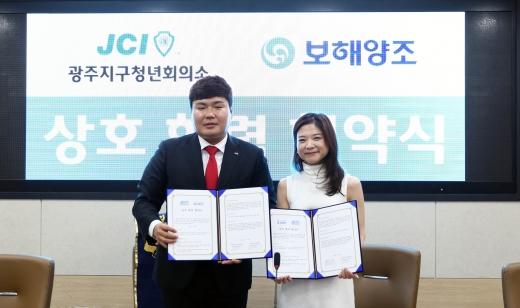 임지선 보해양조 대표이사(오른쪽)와 장병웅 광주 JC회장이 지역 경제 활성화를 위한 상호 협력 협약식을 체결하고 있다.