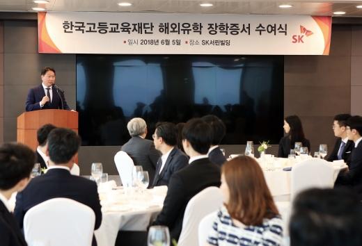 최태원 SK회장이 5일 서울 종로구 SK서린빌딩에서 열린 한국고등교육재단 해외유학 장학증서 수여식에서 격려사를 하고 있다. / 사진=SK