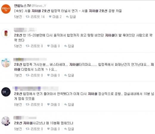 지하철 2호선. 합정역 연기. /사진=트위터 캡처