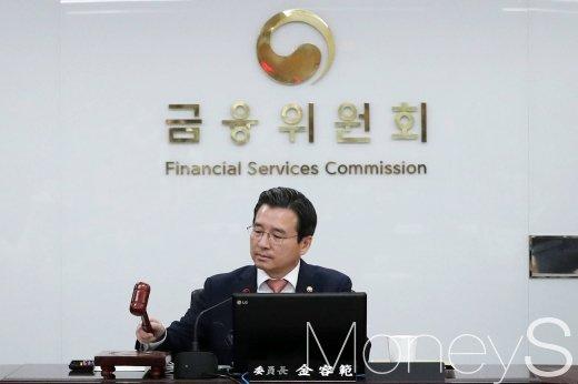 [머니S포토] 삼성바이오로직스 관련 금융위 증선위 개최