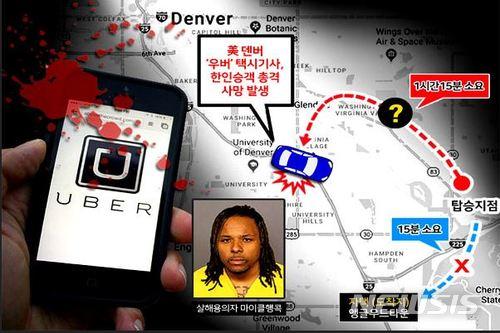 우버 운전사가 차량에 탑승한 한인교민을 총격 살해했다. /그래픽=뉴시스