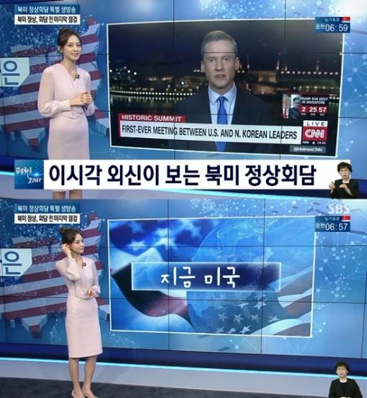 라이머 안현모. /사진=SBS 뉴스특보 '2018 북미정상회담-평화를 그리다' 방송화면