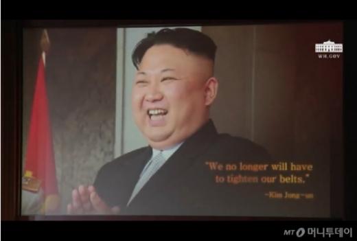 도널드 트럼프 미국 대통령 기자회견장에서 상영된 한국어 영상물. /사진=머니투데이(스트레이트타임즈 캡처)
