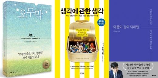 영풍문고 MD 추천, 휴가철 읽기 좋은 책 6선