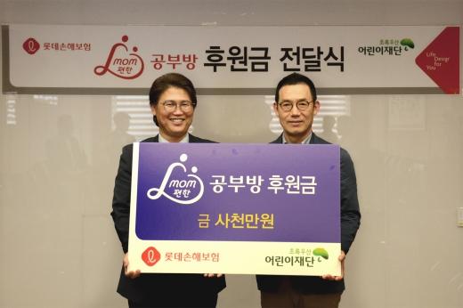 롯데손보, '공부방 사회공헌' 사업 확대한다