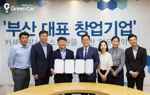 (왼쪽 세번째) 그린카 김좌일 대표이사 (우측 네번째) 부산창조경제혁신센터 조홍근 센터장 /사진=그린카 제공