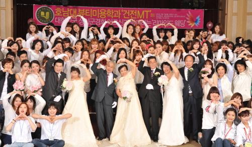 2014년 호남대 뷰티미용학과 '보은의 결혼식'