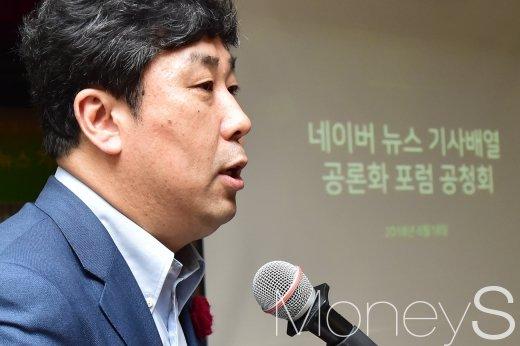 [머니S포토] 네이버 기사배열 공론화, 김성철 포럼 위원장