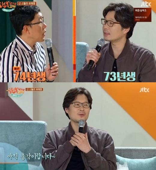 유재명 김제동. /사진='톡투유' 방송캡처