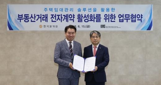 한국감정원이 부동산 전자계약 생태계 구축을 위해 민간 업체와 협약을 맺었다. /사진=한국감정원
