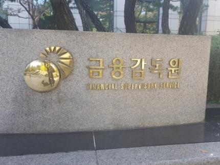 금감원, 오늘 삼성증권 제재 수위 결정할 듯