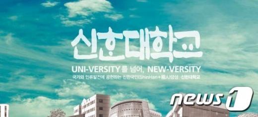 사진은 신한대 홈페이지 이미지. /사진=뉴스1