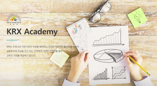 한국거래소가 여름방학을 맞아 어린이, 청소년 및 대학생을 대상으로 '하계 특별 금융교육'을 실시한다. /사진=한국거래소 홈페이지 캡처