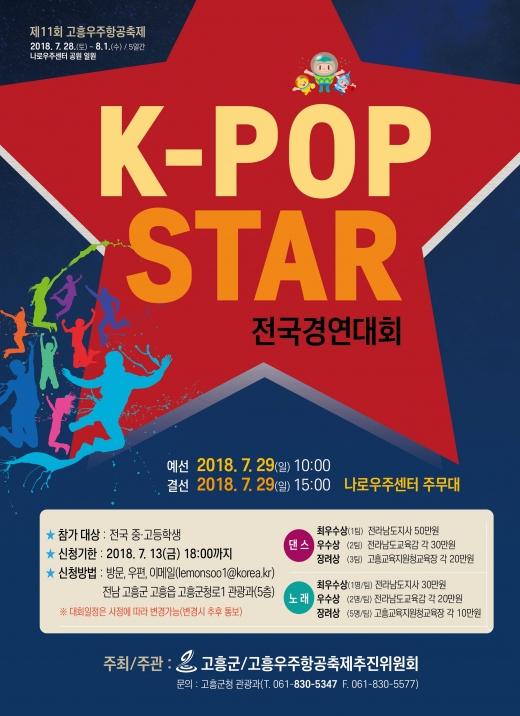 고흥우주항공축제, K-POP STAR 전국경연대회 개최