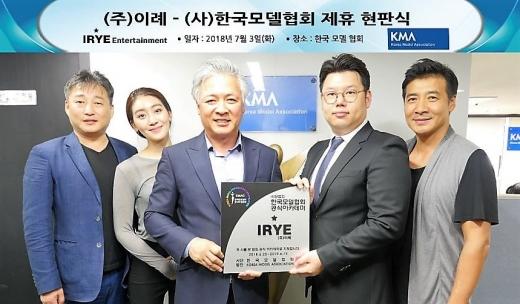 ㈜이례-한국모델협회, 어린이 아카데미 제휴 체결