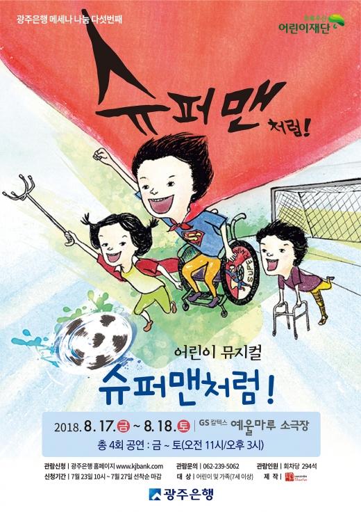 광주은행, 메세나 나눔 어린이 뮤지컬 '슈퍼맨처럼' 무료 공연