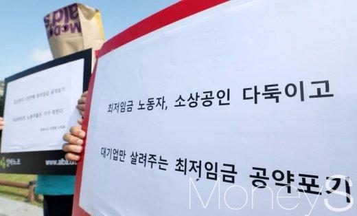 알바노조 조합원들이 지난 17일 서울 종로구 청와대 분수대 광장에서 문재인 대통령 최저임금 1만원 공약 포기 규탄 시위를 벌이고 있다. /사진=머니S DB