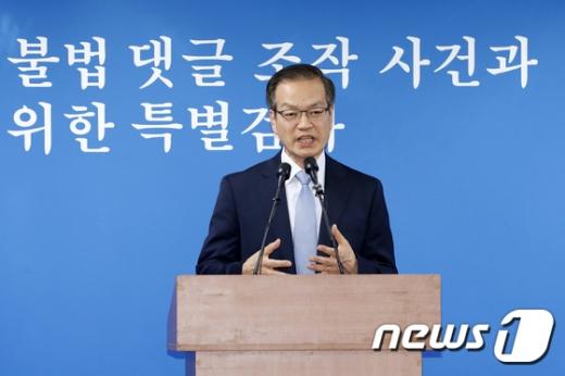 드루킹 댓글 여론조작 사건을 수사 중인 허익범 특별검사가 20일 오후 서울 서초구 특검사무실에서 브리핑을 가졌다./사진=뉴스1