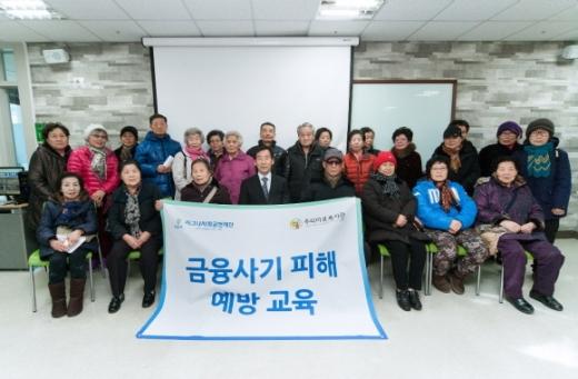 2014년 열린 '어르신 금융사기 방지교육' 참여자 모습.