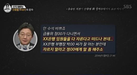 유승민 의원이 안종범 전 수석에게 보낸 문자메시지 내용. /사진=sbs '김어준의 블랙하우스' 방송화면 캡처