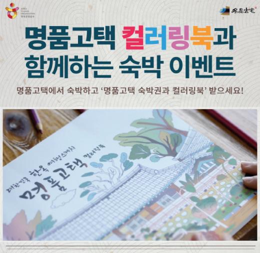 명품고택 활성화 이벤트와 컬러링북. /사진제공=한국관광공사