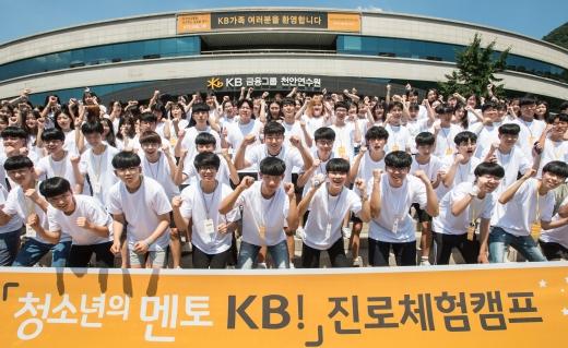 KB국민은행이 1일부터 2박 3일 일정으로 천안연수원에서 진행하는 진로체험캠프 참여 학생들이 기념촬영을 하고 있다./사진=KB국민은행