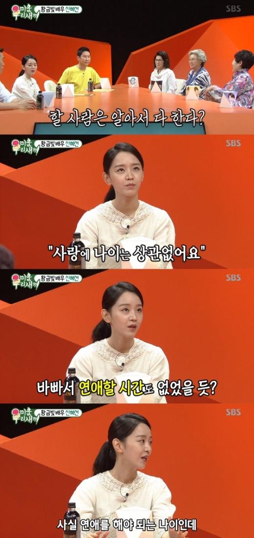 '미운 우리 새끼'/사진=SBS '미운 우리 새끼' 캡처(뉴스1)