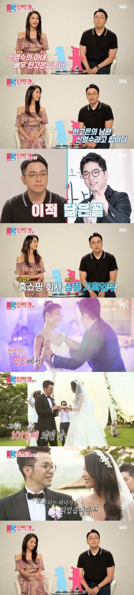 배우 한고은 부부. /사진=SBS 예능프로그램 동상이몽2 방송캡처