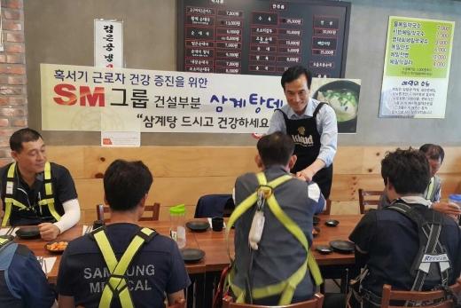 이계연 SM삼환기업 대표이사가 성남의료원 현장 근로자에게 삼계탕을 배식하는 모습. /사진=SM삼환기업