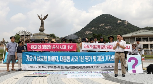 가습기살균제참사 피해자와 소비자·시민단체 회원들이 7일 오후 서울 종로구 청와대 분수대 앞에서 대통령 사과 1년 평가 및 제안 기자회견을 진행하고 있다. /사진=뉴스1