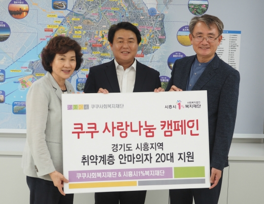 (오른쪽부터)허재영 쿠쿠홈시스㈜ 상무, 임병택 시흥시장, 염명자 시흥시1%복지재단 부대표이사. / 사진=쿠쿠
